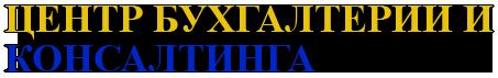 Бухгалтерские услуги, бухгалтерская фирма, бесплатная онлайн консультация юриста Днепропетровск